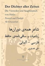 Der Dichter aller Zeiten. Die Vierzeiler und Saaghinameh von Hafes in Persisch und Deutsch